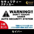 ショッピングステッカー セイバー SABER セキュリティー ステッカー 3枚セット 通常色 全17色 シール デカール