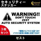 ショッピングステッカー ゼスト ZEST セキュリティー ステッカー 3枚セット 通常色 全17色 シール デカール