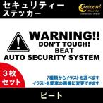 ショッピングステッカー ビート BEAT セキュリティー ステッカー 3枚セット 通常色 全17色 シール デカール