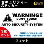 ショッピングステッカー フィット FIT セキュリティー ステッカー 3枚セット 通常色 全17色 シール デカール