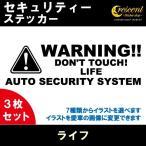 ショッピングステッカー ライフ LIFE セキュリティー ステッカー 3枚セット 通常色 全17色 シール デカール