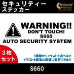 ショッピングステッカー S660 セキュリティー ステッカー 3枚セット 通常色 全17色 シール デカール