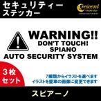 ショッピングステッカー スピアーノ SPIANO セキュリティー ステッカー 3枚セット 通常色 全17色 シール デカール