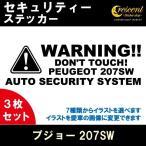 ショッピングステッカー プジョー207SW PEUGEOT 207SW セキュリティー ステッカー 3枚セット 通常色 全17色 シール デカール