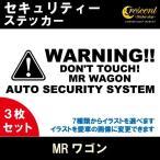 ショッピングステッカー MRワゴン MR WAGON セキュリティー ステッカー 3枚セット 通常色 全17色 シール デカール