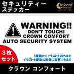 ショッピングステッカー クラウン コンフォート CROWN COMFORT セキュリティー ステッカー 3枚セット 通常色 全17色 シール デカール