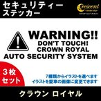 ショッピングステッカー クラウン ロイヤル CROWN ROYAL セキュリティー ステッカー 3枚セット 通常色 全17色 シール デカール