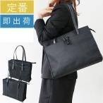 レディース ビジネスバッグ A4の入るバッグ 女性用 レディースビジネスバッグ リクルート 5423  送料無料 あすつく
