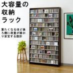 棚 収納ラック 収納家具 CD収納 DVD収納 %OFF 激安
