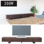 幅200cm 大型テレビ台 ウォールナット無垢材 TVボード 北欧家具 地域限定ツーマン配送送料無料 テレビ台 ローボード
