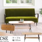 リビングテーブルのみ 幅100cm ナチュラル アッシュ材 テーブル センターテーブル ローテブル カジュアルテーブル t003-m059-224248