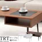 リビングテーブルのみ 幅90cm ガラステーブル ブラウン ホワイト テーブル センターテーブル ローテブル カジュアルテーブル t003-m059-225313