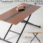 リビングテーブルのみ 幅113cm リフティングテーブル 昇降式 ブラウン ナチュラル テーブル センターテーブル ローテブル