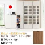 収納家具 幅90cm 板扉タイプ 日本製 完成品 組み合せ自由自在 ユニット式 壁面収納ラック キッチン収納 キャビネット