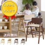 子供椅子 キトコ キッズダイニングチェア 送料無料 座面・足置き高さ調整可能 子供チェアー キッズチェア 送料無料 ダイニング学習チェア 頭の良くなる椅子