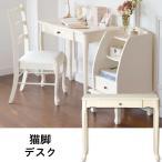 デスク 机 白家具 白い家具 白いデスク ロマンチック お姫様 ロマンティック プリンセス 限界価格 クーポン除外品 t002-m039-