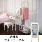 大理石サイドテーブル 白家具 白い家具 白いテーブル ロマンチック お姫様 ロマンティック プリンセス  t002-m039-0217315 メーカー直送