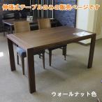 伸長式ダイニングテーブルのみウォールナット 伸縮式伸縮 伸張式 幅140cm/180cm 伸縮テーブル 伸長テーブル GYHC-Y t003-m056-zen-dt140wn