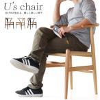 ダイニング チェア Uチェア 椅子 デザイナーズチェア ワイズチェア ノルディックチェア