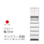 ランドリー家具 洗面所 収納家具 完成品 日本製