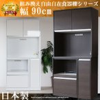 ショッピング食器 食器棚 90キッチンボード/E+H+I  E 90OP上台/H 30下台開き/I 60下台OP  食器棚 幅90cm 3色対応