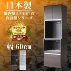 食器棚 レンジ台 幅60cm レンジボード 食器棚