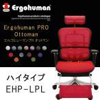 ショッピングワケ有 エルゴヒューマン プロ オットマン内蔵型 Ergohuman Pro Ottoman EHP-LPL  pt10 クーポン除外品