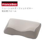 フランスベッド 枕 ニューショルダーフィットピロー ハイタイプ 低反発フォーム 柔らかめ  枕/まくら/マクラ  送料無料