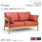 Vivant(ヴィヴァン) 2人掛けソファー 幅140cm ZF1-04 2S テラコッタ・ブラック セミアニリンレザー張り SSR