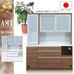 正規販売店 食器棚 キッチンボード キッチン収納