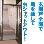 取り付け簡単全開式玄関アミド 送料無料 網戸 虫や蚊をシャットアウト 色々なドアや玄関戸に取り付け可能