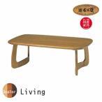 No.1500 センターテーブル DA色(T-1500/120×70/通常納期) NA色(T-1504/120×70/受注約1ヶ月) CA色(T-1508/120×70/受注約1ヶ月) 浜本工芸