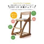 子供椅子 浜本工芸 学習椅子 即出荷対応色有り DSC-2304ナチュラルオーク DSC-2300ダークオーク DSC-2308カフェオーク 送料無料 日本製 正規販売店