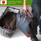 ボストンバッグ チェック柄 ダレス型 レビュー記入で特典付 開口 大口 メンズ 45cmサイズ 2WAY 豊岡の鞄 日本製 旅行バッグ 送料無料 あすつく 11957 pt10