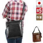 ショルダーバッグ 牛革 オイルヌメ革 B5書類 豊岡の鞄 日本製 メンズ レビュー記入で特典付 送料無料 16296 pt10