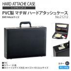 ハードアタッシュケース PVC製 マチW B4ファイル/44cm  21212