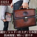 ビジネスバッグ シャドー仕上げ 日本製 A4ファイル メンズ 鞄 カバン ブリーフケース 薄い マチ スリムタイプ 鍵付き  23251 pt10