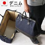 ボストンバッグ 幅41cm デニム生地 白化合皮 豊岡の鞄 豊岡製 国産 鞄 カバン かばん バッグ バック   31124 pt10
