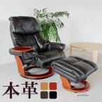 椅子 リクライニング チェア オットマン付き 本革セミアニリン サイドテーブル付き ソファ 送料無料OK