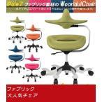 アイポールチェア iPole7 ファブリックタイプ ウリドルチェア Wooridul chair デザインチェア 送料無料