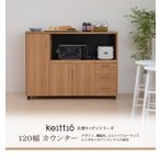洗練された北欧風キッチンを演出してくれる120幅cmカウンター