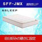 アイシン精機 アスリープ ASLEEP 硬さが選べるSFF JMXマットレス セミダブル  送料無料SR ベッドマット マットレス