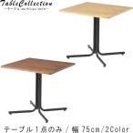 カフェテーブルのみ 幅75cm 高さ67cm 正方形 木目調 CAFEテーブル コーヒーテーブル ダイニング テーブル 便利テーブル デザイナーズ m006- 限界