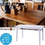 ダイニングテーブル 幅130cm 高さ72cm ブラウン ホワイト ミンディ アイアン レトロ 木目調 食卓テーブル テーブル デザイナーズ m006- 限界