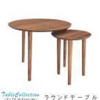 ラウンドテーブルのみ 円形 ブラウン 木目調 センターテーブル リビングテーブル ローテブル 人気 デザイナーズ m006- 限界