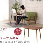 テーブルのみ 幅100cm ブラウン 木目調 高さ2way センターテーブル リビングテーブル ダイニングテーブル ローテブル 人気 デザイナーズ m006- 限界