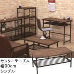 センターテーブル 幅90cm 高さ40cm パイン材 ミッドセンチュリー テーブル リビングテーブル ローテブル カジュアルテーブル テーブル