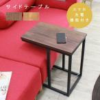 サイドテーブル ナイトテーブル幅30cm 置くだけスマートフォン充電機能付き Qi規格準拠/1基 ウォールナット オーク 無垢材