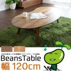 ビーンズ型 リビングテーブル 幅120cm ウォールナット オーク 無垢材 まめ型 マメ型