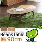 ビーンズ型 リビングテーブル 幅90cm ウォールナット オーク 無垢材 まめ型 マメ型
